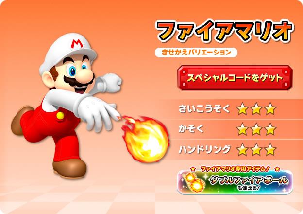 マリオ (ゲームキャラクター)の画像 p1_22