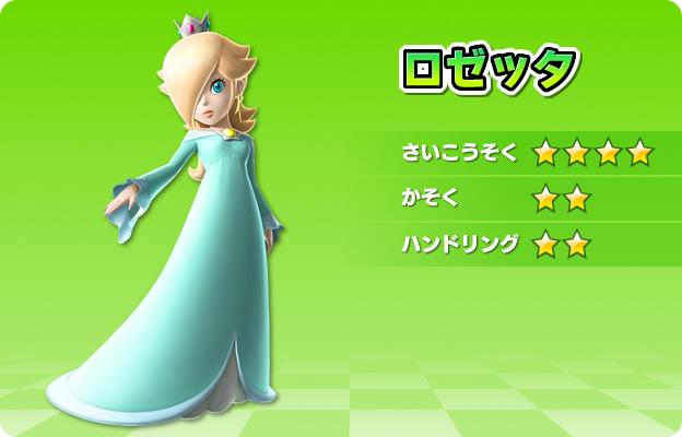 ロゼッタ (ゲームキャラクター)の画像 p1_25